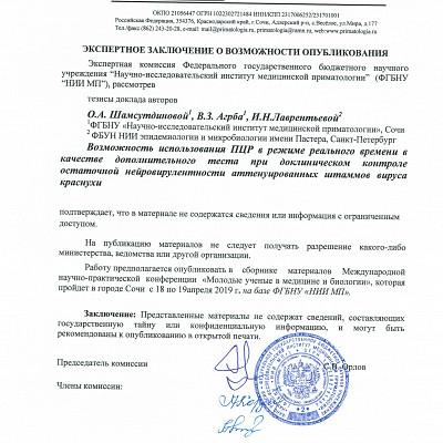 Shamsutdinova