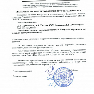 Turchinskiy